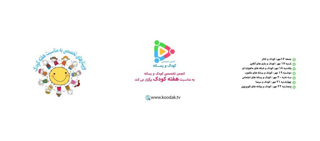 جشنواره وبینارهای تخصصی کودک و رسانه