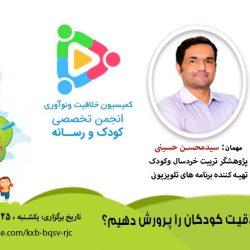 وبینار آنلاین پرورش خلاقیت در کودکان